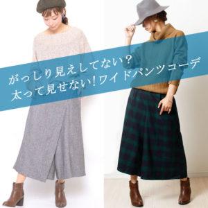 【40代50代の為のファッション】がっしり見えてない!?太って見せない!ワイドパンツのコーデ☆LL-5L