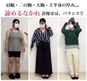 【おかだゆりの着痩せ術】肩幅・二の腕・大胸・下腹…上半身ボリュームタイプが着痩せするアイテムとコーデ♪