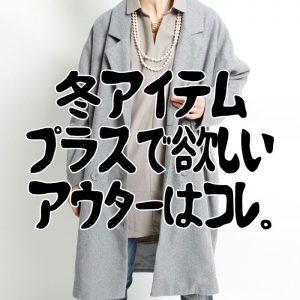 【この服お値段以上】どんなコーデもコレがあればまとまる!!プラスで欲しいアウター LL-5L