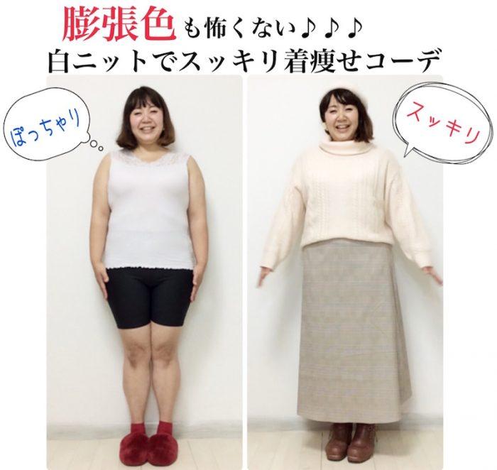 【おかだゆりの着痩せ術】ぽっちゃり体型でも淡い色ニットで着痩せ♪アラフォーママコーデ