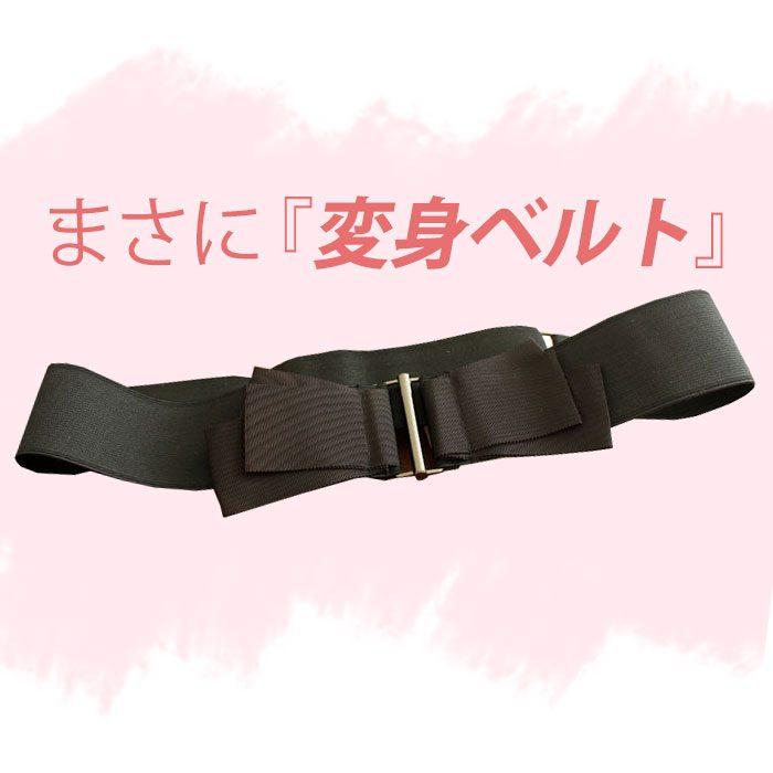 【この服お値段以上】まさに変身ベルト!!今日から使えるお洒落のワンポイントアイテム☆L-11L