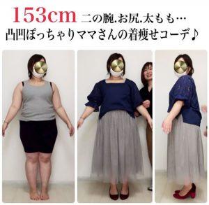 【おかだゆりの着痩せ術】153cm二の腕、お尻、太ももが極端に大きいのが悩みママの着痩せ♪