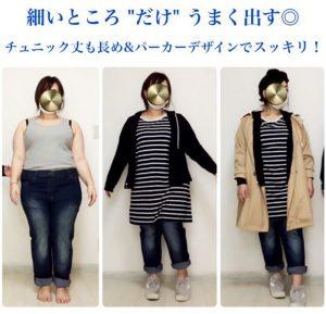 【おかだゆりの着痩せ術】153cm二の腕、お尻、太ももが極端に大きいのが悩みママの着痩せ♪②