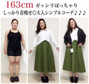 【おかだゆりの着痩せ術】163cm頭・顔が大きい、体が大きい…大人シンプルに着痩せコーデ!