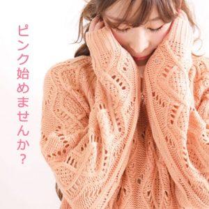 【最速でオシャレに見せる一着】ピンクは恋愛運を高める?顔映えピンクアイテムを3つご紹介☆ LL-5L