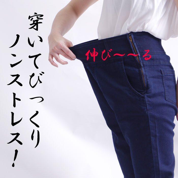 【大きいサイズのおすすめ】まるで穿いていない!神パンツに仲間入り!?ついに発売 ノンストレスデニムパンツ LL-5L