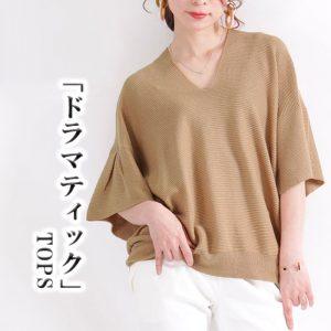 【40代50代の為のファッション】一枚で華やぐ「ドラマティックトップス」☆春夏を制するコーデはこちら♡ LL-4L,LL-5L