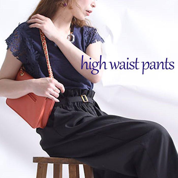 【この服お値段以上】ハイウエストパンツでスッキリスタイル始めませんか?