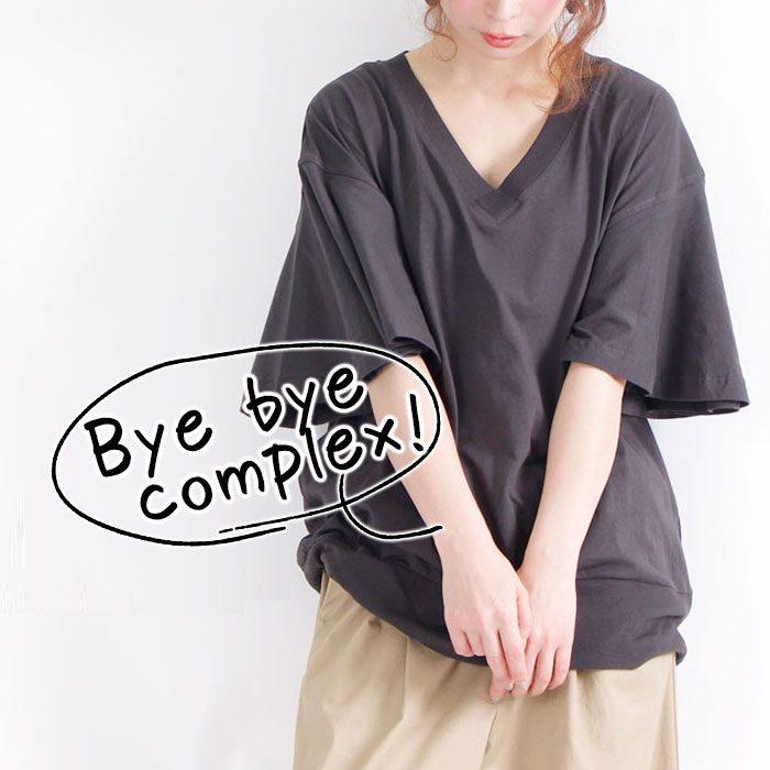 【40代50代の為のファッション】コンプレックスにさようなら☆パーツごとのお悩みを簡単に解消☆L-6L
