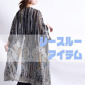 【この服お値段以上】2019年春は、お高く見える○○アイテムでコーディネート!!LL-5L