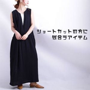【この服お値段以上】「ショートカットの方」にオススメするコーディネート☆LL-5L