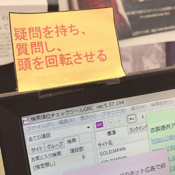 【スタッフコラム】育休から復帰したら…オフィスがこんな事に!