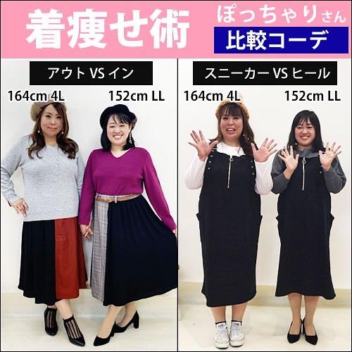 【着痩せインスタライブ動画】ぽっちゃりさんの着痩せ研究所☆身長・体型別の着比べしてみました! LL-5L