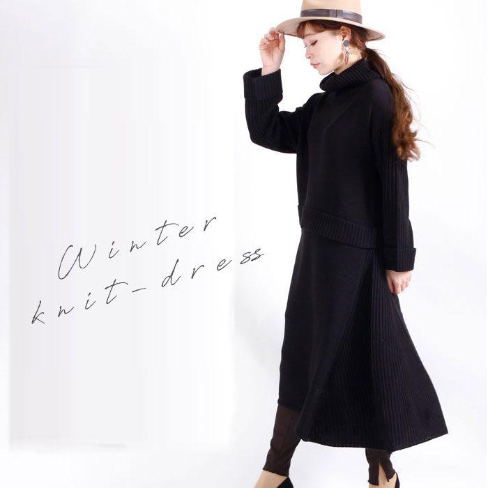 【この服お値段以上】忙しい冬の朝、頼りになるのは…ニットワンピース!!LL-6L