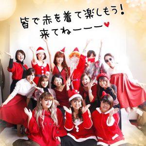 【スタッフコラム】必見!社長の超ミニスカート!あなたも赤い子軍団に入隊しませんか?クリスマスパーティー参加者大募集