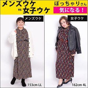 【着痩せインスタライブ動画】同じ服でもこんなに変わる!男性、女性ウケコーデご紹介 LL-5L