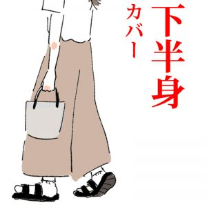 【この服お値段以上】下半身をカバーしたいぽっちゃりさんはどんなボトムスを選べばいいの?今季買うべきワイドパンツがコレ!LL-5L