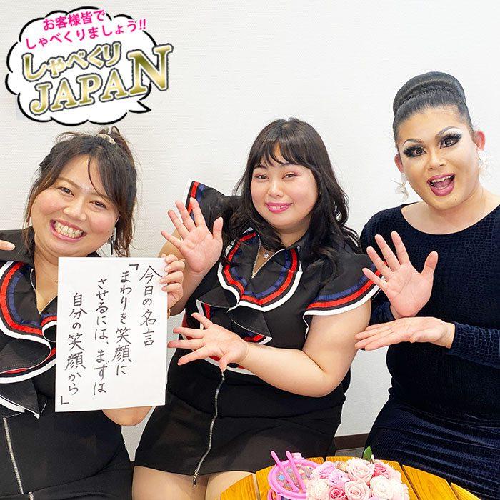 【インスタライブ】東京から来たモテ系ぽっちゃりの桃果愛ちゃんに聞くモテる秘訣とは?LL-5L