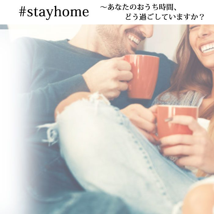 【趣味の時間】#stayhome~あなたのおうち時間、どう過ごしていますか?