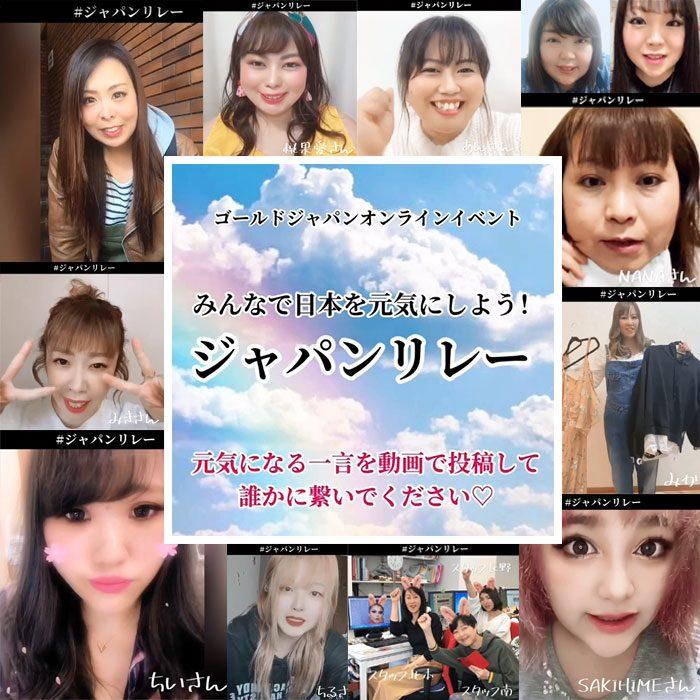 【Vol.1】みんなで日本を元気にしよう!「ジャパンリレー」元気になる一言をインスタグラムに動画で投稿して、誰かに繋いで下さい☆