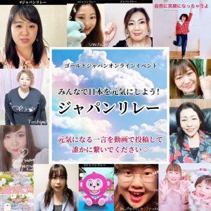 【Vol.2】みんなで日本を元気にしよう!「ジャパンリレー」元気になる一言をインスタグラムに動画で投稿して、誰かに繋いで下さい☆