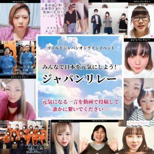 【Vol.3】みんなで日本を元気にしよう!「ジャパンリレー」元気になる一言をインスタグラムに動画で投稿して、誰かに繋いで下さい☆