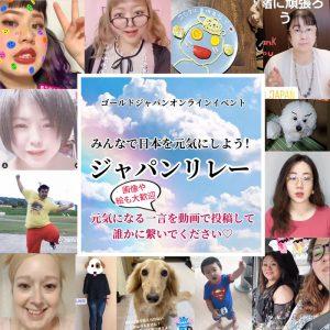 【Vol.4】みんなで日本を元気にしよう!「ジャパンリレー」元気になる画像や動画をインスタグラムに投稿して、みんなで日本をHAPPYに☆
