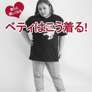 【 最速でオシャレに見せる一着】見たら欲しくなる☆ぽっちゃり女子はベティちゃんをこう着る!コーデ一挙大公開♪ LL-5L