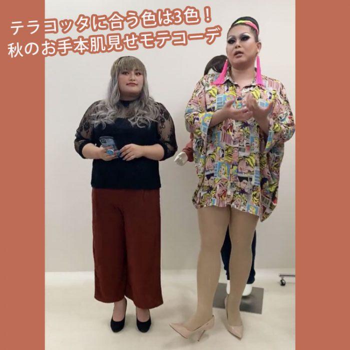 【着痩せインスタライブ動画】テラコッタに合う色は3色!秋のお手本肌見せモテコーデ LL-5L