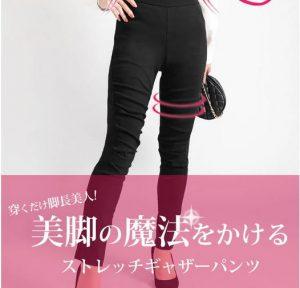 【最速でオシャレに見せる一着】コーデの基本はボトムスにあり! 美脚見せハイウエストギャザーパンツでおしゃれに着まわし♪LL-7L