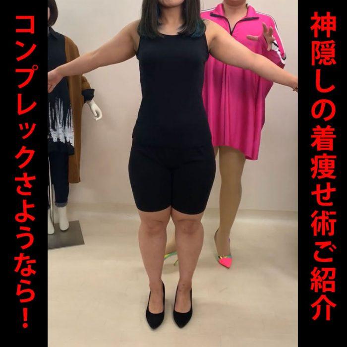 【着痩せインスタライブ動画】その下半身であなたは満足? 神隠しの着痩せ術を教えちゃいます♡  LL-5L
