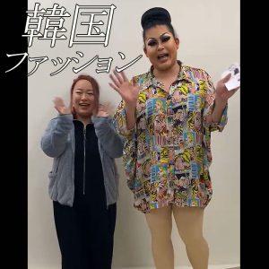 【着痩せインスタライブ動画】大人ぽっちゃりさんも最強に盛れる! 韓国ファッションで着痩せ! LL-5L