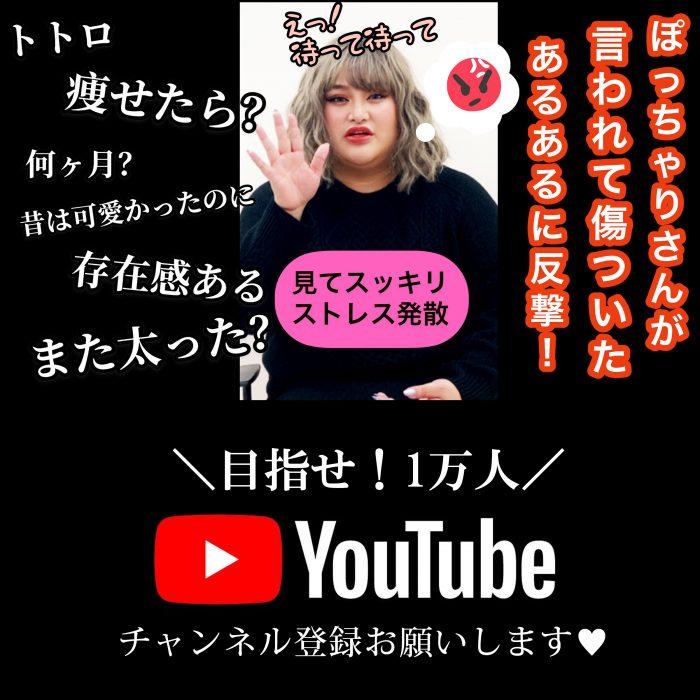 【趣味の時間】ストレス発散!ぽっちゃりさんが言われて傷ついたあるあるに反撃する動画作りました☆年末年始はYouTubeを見よう!