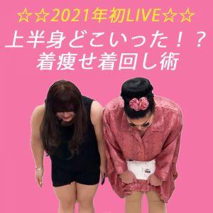 【着痩せインスタライブ動画】☆☆2021年初LIVE☆☆あれ?上半身どこいった!?着痩せ着回し術 LL-5L