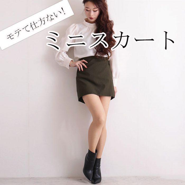 【最速でオシャレに見せる一着】私だったらこう着る!男性ウケ抜群!各段に可愛くなれるミニスカコーデ LL-5L