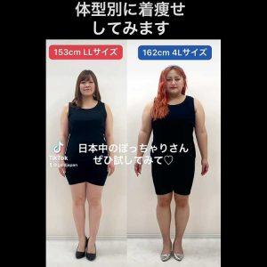 【スタッフコラム】体型別に比較!LLサイズと4Lサイズのぽっちゃりさんの着痩せコーデ動画がTiktokで再生数40万回を突破しました~!