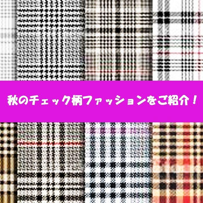 【最速でオシャレに見せる一着】秋だからこそ着たい!コーディネート格上げチェック柄4選L-6L